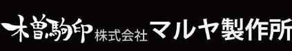 【木曽駒印】株式会社マルヤ製作所